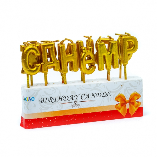 Свічки для торта С Днем рождения Золото с
